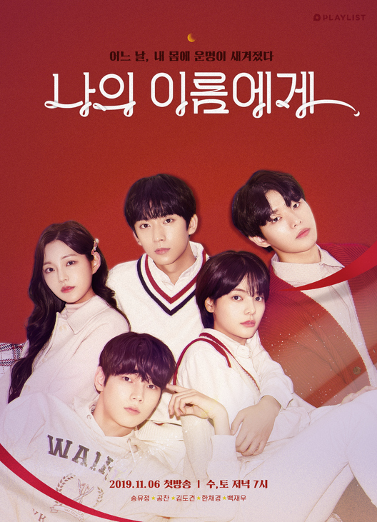 B1A4ゴンチャン出演で話題☆彡Playlist新番組!『私の名前に 나의 이름에게』を一足先にキャストのプロフィールや経歴、インスタ(Instagram)などまとめました!