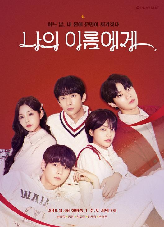 B1A4 ゴンチャン出演Playlistウェブドラマ『私の名前に(나의 이름에게)』のポスターイメージ2種を公開!