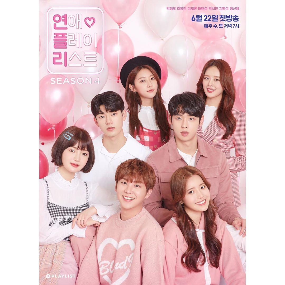 恋愛 プレイ リスト シーズン 5 NCT ジェヒョン 韓国ウェブドラマ「恋愛プレイリスト