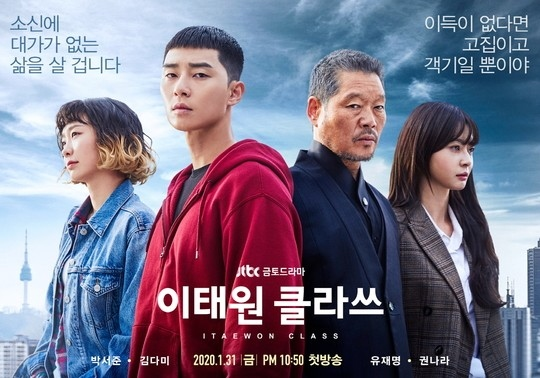 パク・ソジュン出演ドラマ「梨泰院(イテウォン)クラス」のキャストは?プロフやSNS、あらすじも