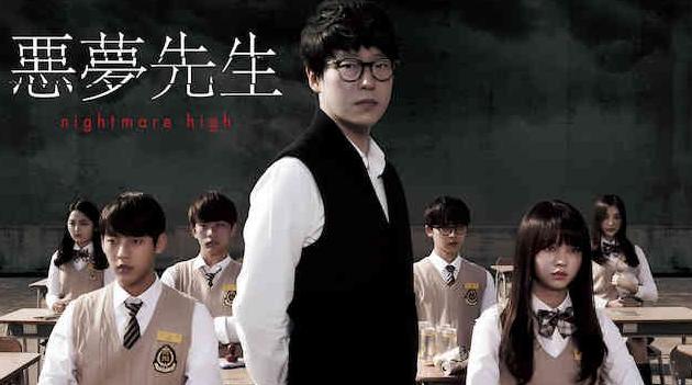 韓国ドラマ「悪夢先生(악몽선생)」のキャストプロフィールは?経歴やInstagramも