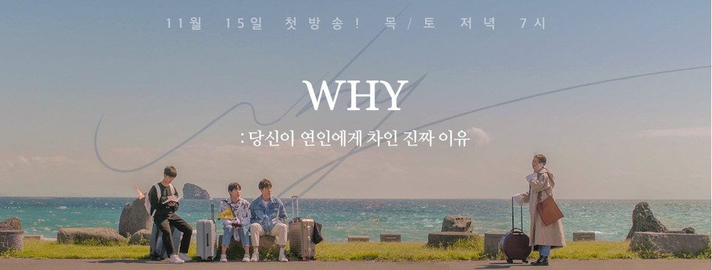 韓国ウェブドラマ「WHY-あなたが振られた本当の理由-(당신이 연인에게 차인 진짜 이유)」のキャストは?プロフやSNS、あらすじも