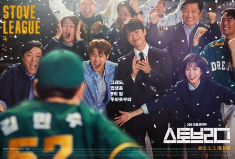 韓国ドラマ「ストーブリーグ」のキャストは?プロフ、SNS、相関図、あらすじまとめ!
