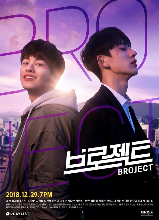 韓国ウェブドラマ「ブロジェクト(브로젝트)」のキャストは?プロフやSNS、あらすじも