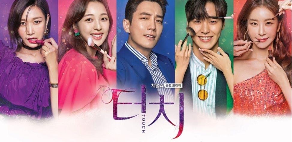 韓国ドラマ「タッチ」のキャストは?プロフやSNS、あらすじも