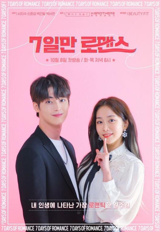 韓国ウェブドラマ「7日だけのロマンス (7일만 로맨스) 」のキャストは?プロフやSNS、あらすじも