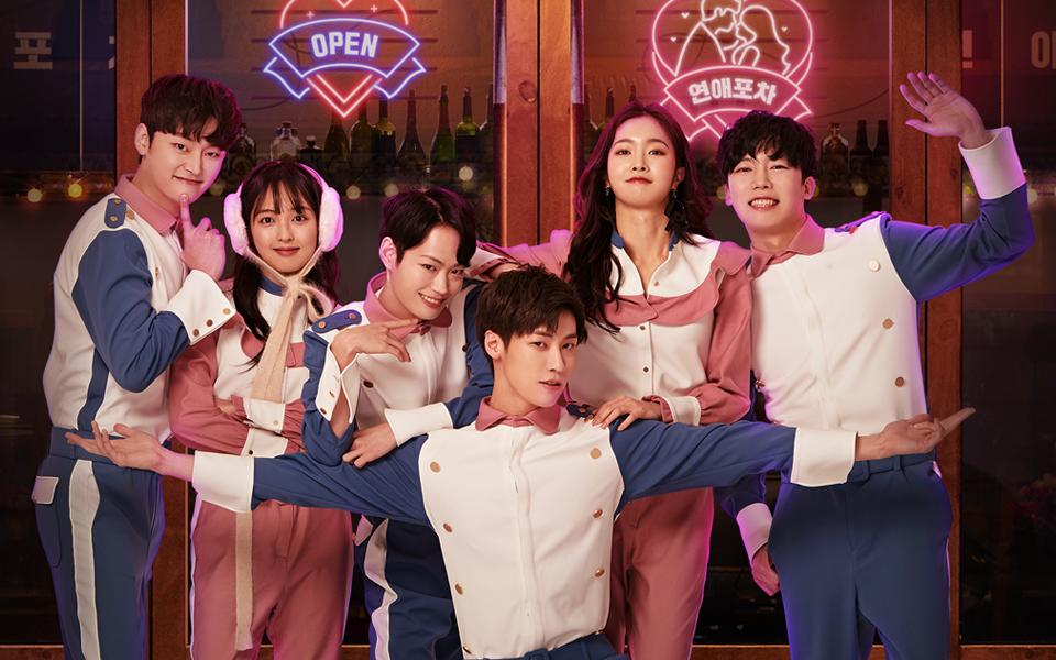 韓国ウェブドラマ「Luv Pub(ラブパブ)」のキャスト、プロフ、SNS、あらすじを公開!
