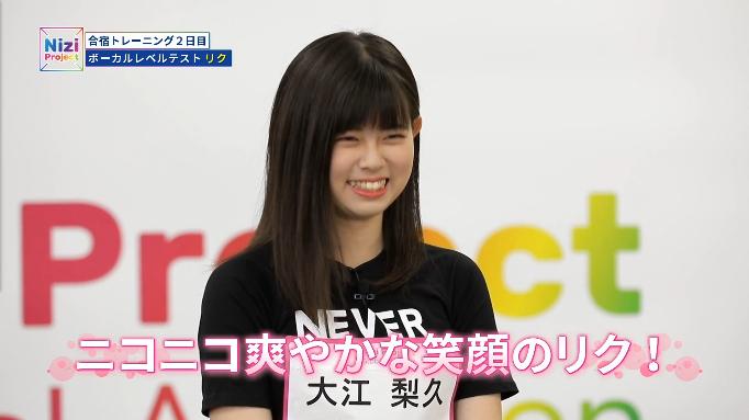 【Nizi Project】大江梨久(りく)のプロフィールや性格!かわいい笑顔でニジプロファンは夢中!