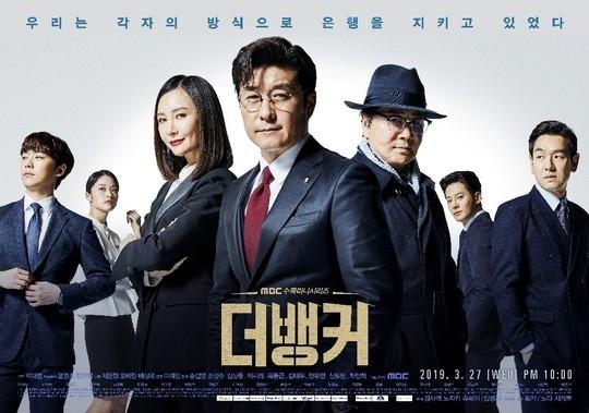 韓国ドラマ「ザ・バンカー」のキャストは?プロフやSNS、あらすじも