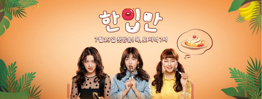 韓国ウェブドラマ「一口だけ(한입만)」のキャストは?プロフやSNS、あらすじも