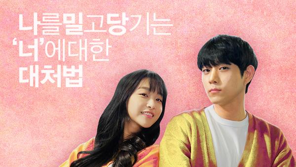 韓国ウェブドラマ「君、対処法(너, 대처법)」のキャストは?プロフやSNS、あらすじも