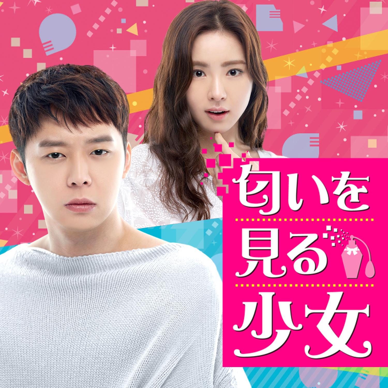 韓国ドラマ「匂いを見る少女」のキャストは?プロフやSNS、あらすじも