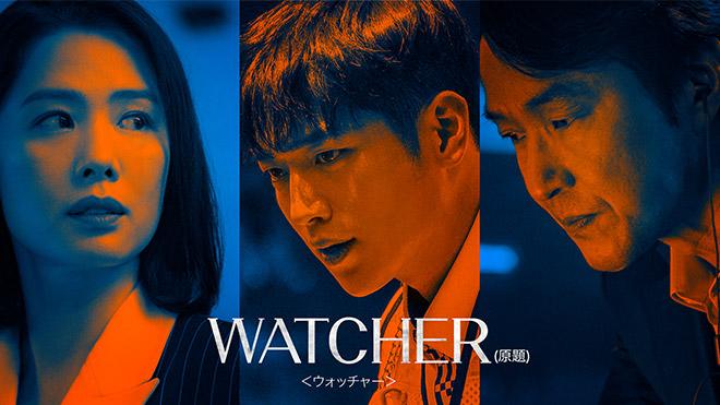 韓国ドラマ「WATCHER(ウォッチャー)」のキャストは?プロフやSNS、あらすじも