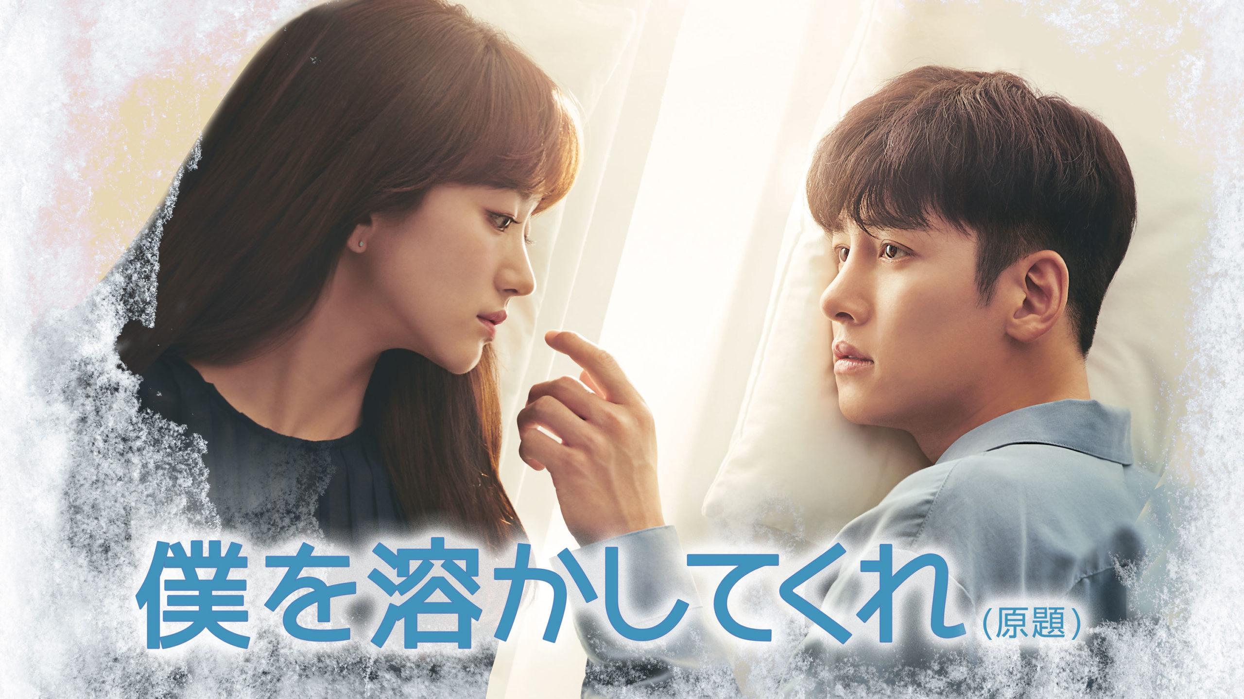 韓国ドラマ「僕を溶かしてくれ」のキャストは?プロフやSNS、あらすじも