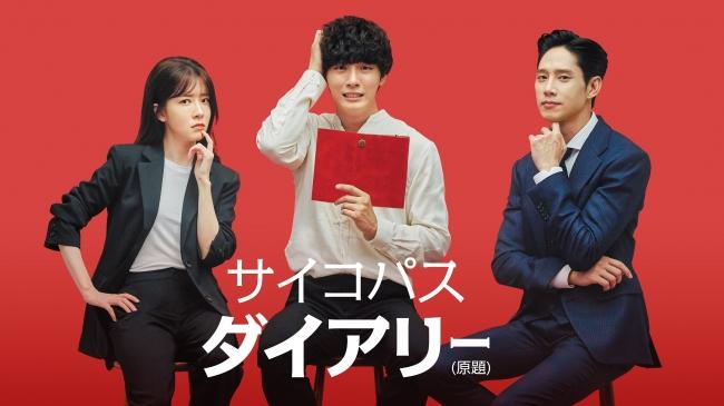 韓国ドラマ「サイコパスダイアリー」のキャストは?プロフやSNS、あらすじも