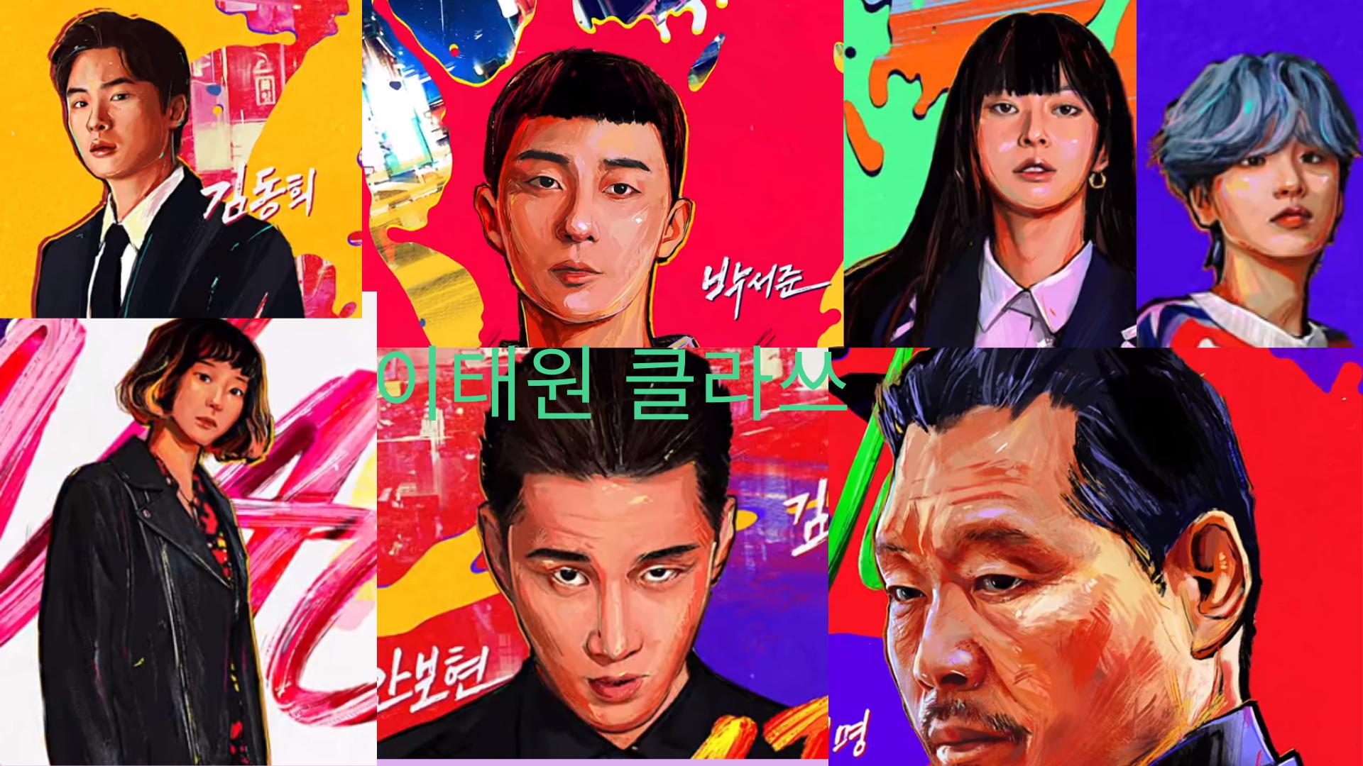 韓国で大人気「梨泰院クラス」が面白い!!主題歌は?