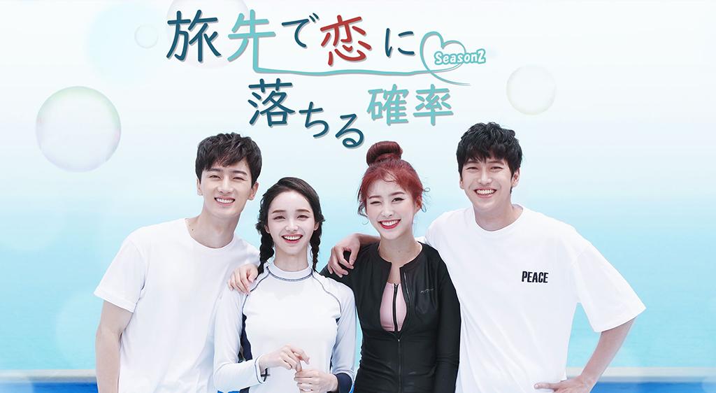 韓国ドラマ「旅先で恋に落ちる確率」のキャストは?プロフやSNS、あらすじも