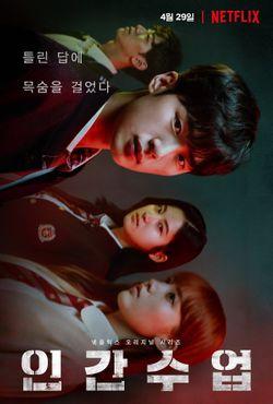 Netflix(ネットフリックス)の新作韓国ドラマ「人間レッスン」(原題:人間授業 인간수업)のキャストプロフィール、経歴、インスタグラムをまとめてみました!梨泰院クラスやオクニョに出ていた俳優も!